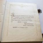 Karta zKsięgi pamiątkowej Archiwum Aktów Dawnych Miasta. Krakowa